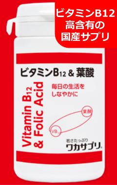 ビタミンB12&葉酸ワカサプリ