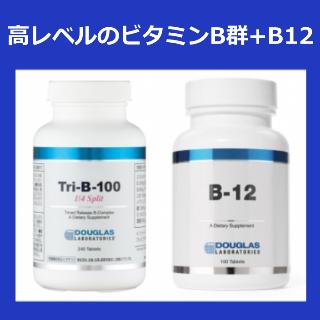 Tri-B-100+B-12ダグラスラボラトリーズ